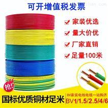 单芯BV线2.5/4/6平方电线国标电缆