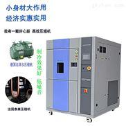 自动化零部件温度冲击试验箱 性能优异