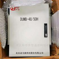 动力源DUMB-48/50H壁挂式电源高频开关电源