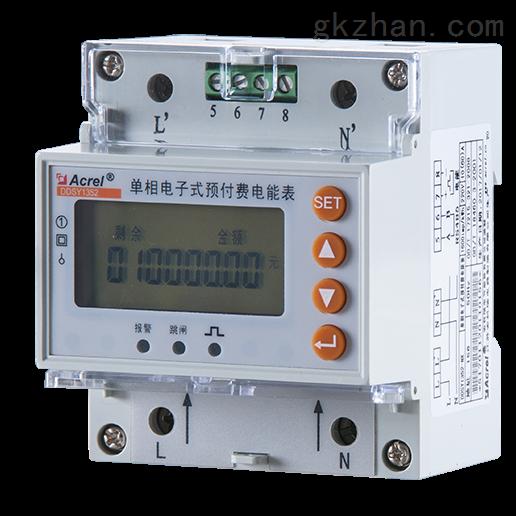 导轨式内控预付费电能表 DDSY1352-NK