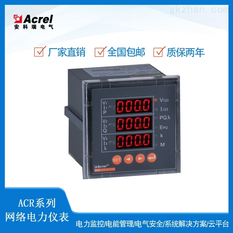 ACR120E/K 2DI/2DO智能电力仪表 安科瑞供