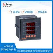 ACR120E系列网络电力仪表 安科瑞 推荐