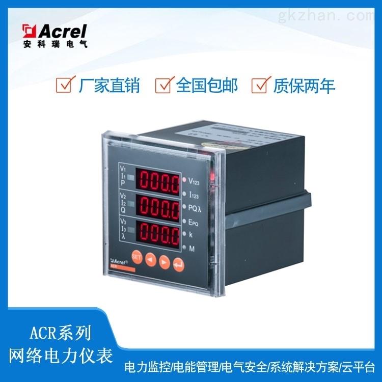 ACR120E/J网络电力仪表 一路报警装置安科瑞