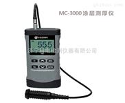 MC-3000系列科电涂镀层测厚仪