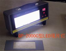 科电仪器便携式GP2000C高亮度LED工业观片灯