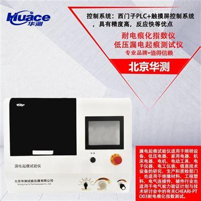 低壓漏電起痕測試儀