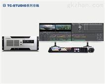 TC STUDIO 系列非线性编辑系统工作站