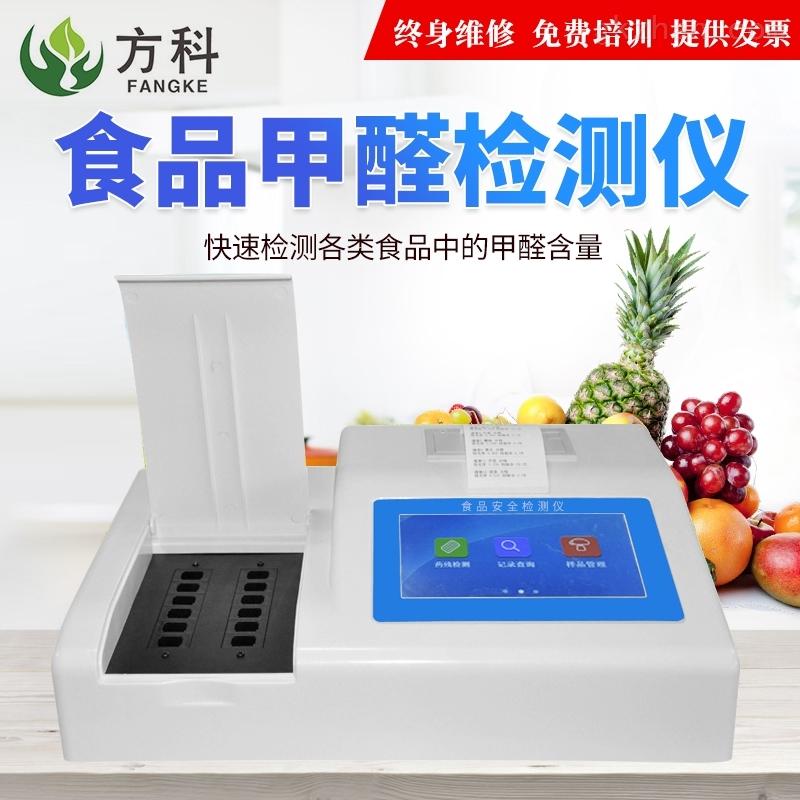 食品甲醛检测仪供应