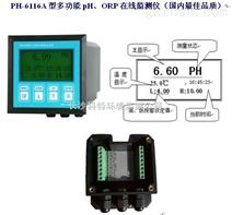 PH多功能ORP控制器