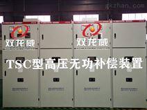 TSC可控硅电容柜 生产周期短 使用率高