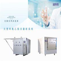 SQ-E 医疗消毒设备厂家直销