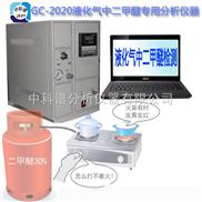 液化气分析仪/便携式液化气二甲醚检测仪