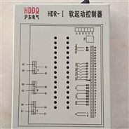 HDR-I 软起动控制器