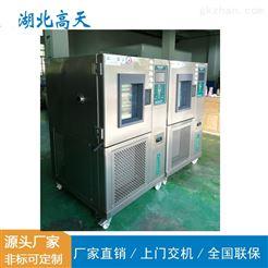 高低温(湿热)试验箱详情