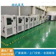 高低温交变试验箱武汉工厂