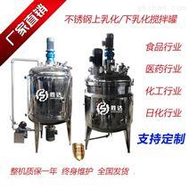 液体加热夹套搅拌罐 化工立式不锈钢搅拌机
