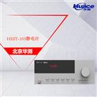 HEST-103高灵敏静电计