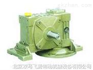 WPWDV型减速机、蜗轮减速机、北京减速机