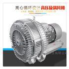 全风漩涡气泵粉末灌装5.5kw离心高压鼓风机
