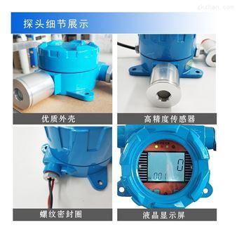 乙醇挥发检测仪气体报警器泄露浓度超标工业