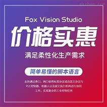 FVS一体式视觉开发软件