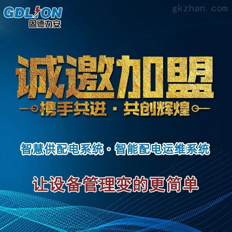 智能配電運維的優點,智慧供配電系統