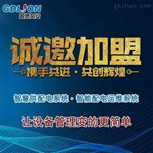 供配电监控系统装配价格和型号,智慧云平台