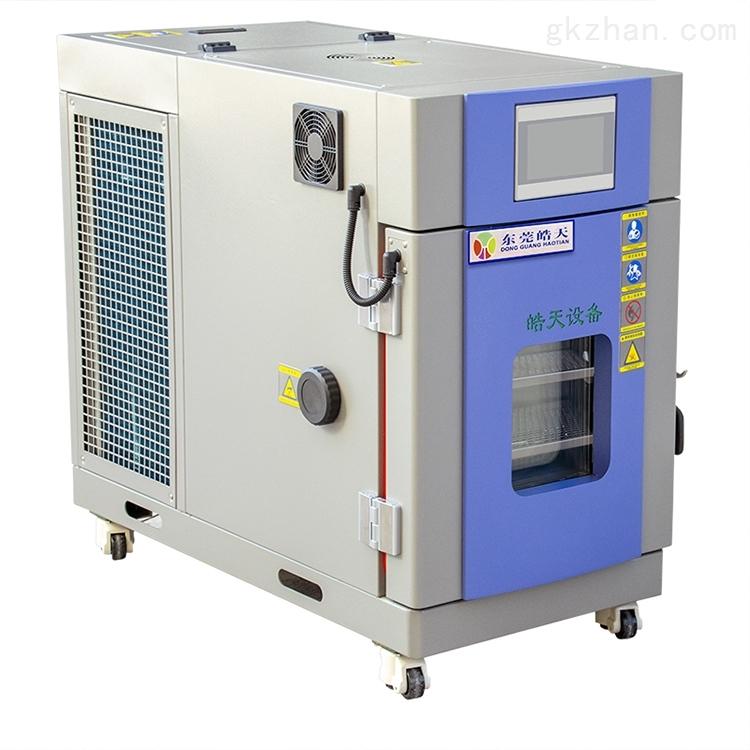 小型恒温恒湿实验机,可程式环境试验箱