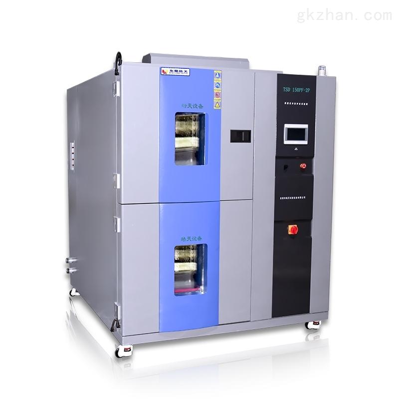 皓天提蓝式电子交变冷热冲击试验箱定制款