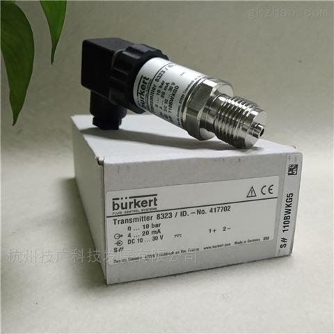 Burkert8323压力传感器 宝德
