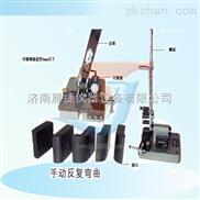 金属线材反复弯曲试验机-板材反复弯曲试验机