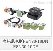奥托尼克斯PSN30-10DN