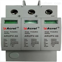 ARUPV-40/1000/3P-S光伏浪涌保护器