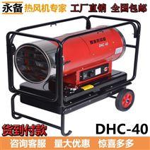 永备燃油热风机DHC-40养殖加热烘干暖风机