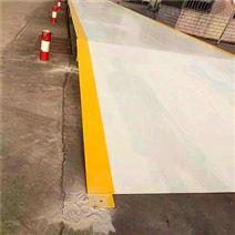 华阴16米100吨工地专用地磅