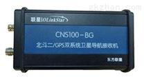 CNS100-BG-DEV  BDS/GPS 卫星导航接收机