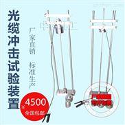 电缆/光缆耐冲击性能试试验机