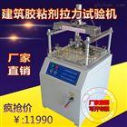 建筑胶粘剂拉力试验机