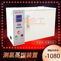测氯蒸馏试验装置