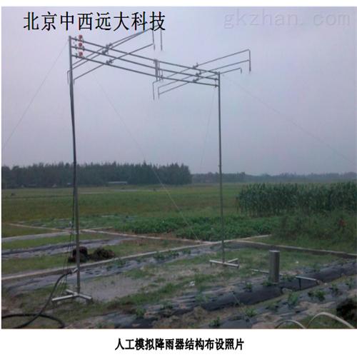 人工模拟降雨系统 中西器材