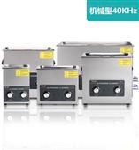 单频机械型40KHZ超声波清洗机