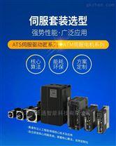 750W奥通ATS系列伺服驱动器电机套装