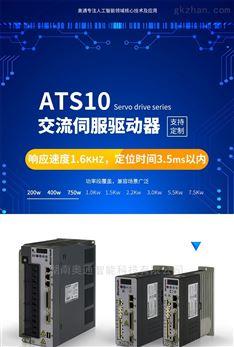 奥通ATS10伺服驱动器 200W/400/750W