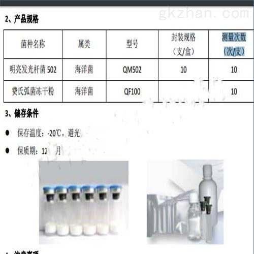 发光细菌冻干粉试剂盒