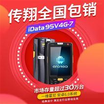 IDATA95V手持终端数据全国总包销1台起批