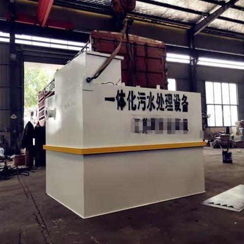 成套碳钢一体化生活污水处理设备设计