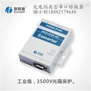 光电隔离转换器,232/485串口转换器