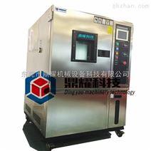怀化鼎耀机械DY-80-880S电池高低温试验箱
