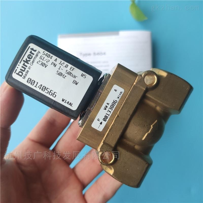 burkert5404电磁阀A 00140564 00140566