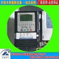 射频卡智能节水灌溉控制系统